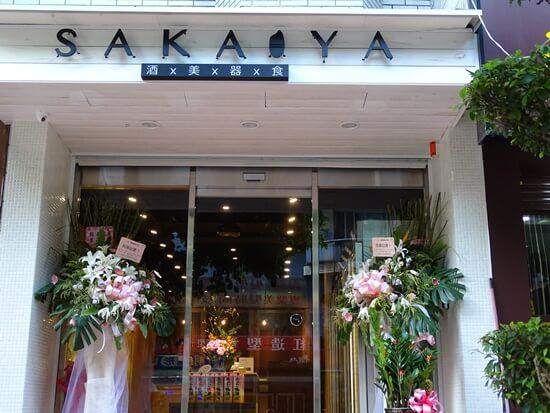 [產業動態]台灣「第一間」日本酒/雜貨/酒器專賣店『SAKA.YA』隆重開場!