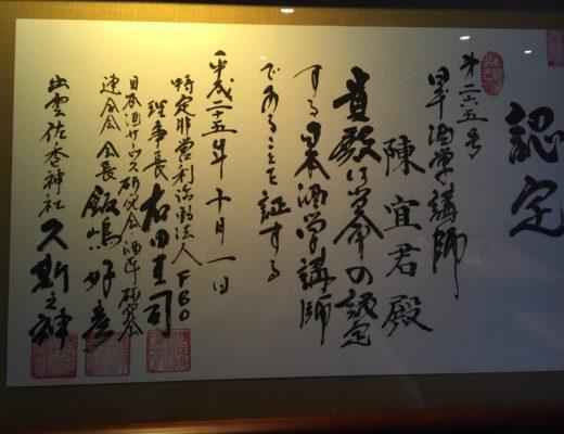 日本酒學講師證照